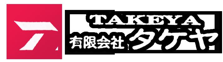 久留米 タケヤ
